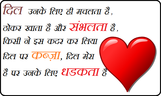 Good Morning love quotes in Hindi - Hindi Love Quotes